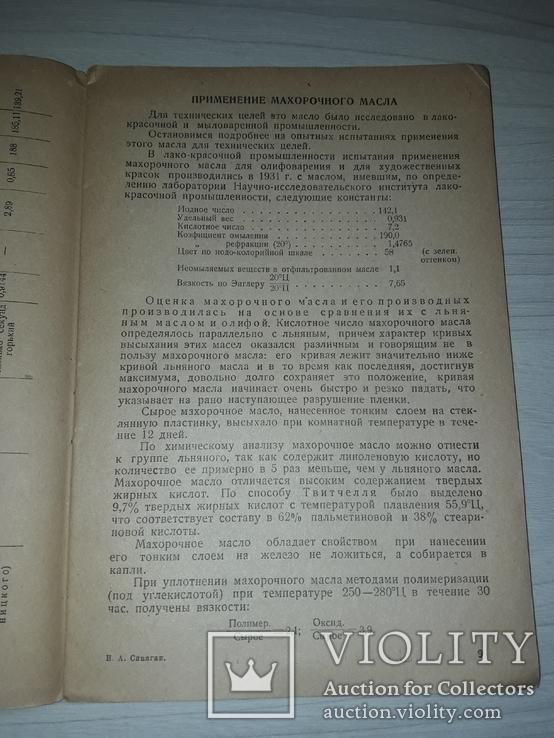 Махорка как масличное сырье 1932, фото №6