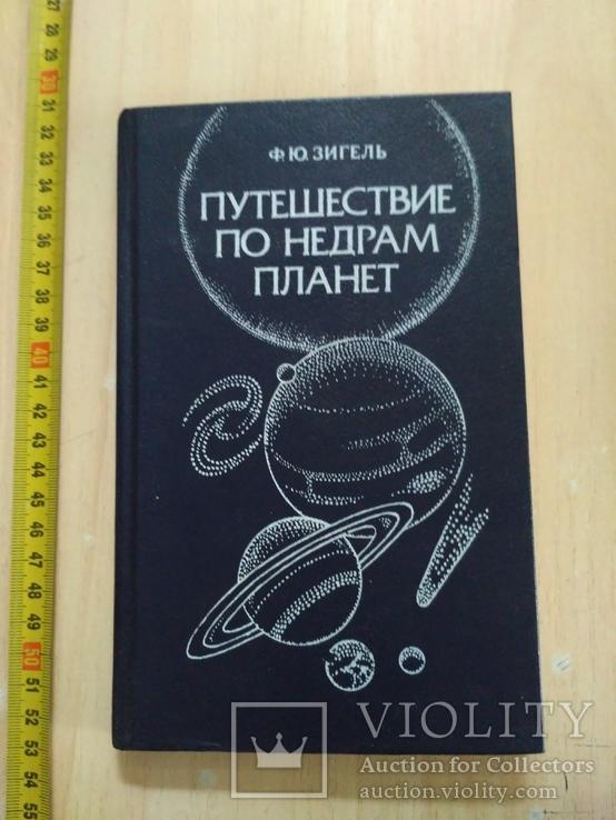 """Зигель """"Путешествие по недрам планет"""" 1988р., фото №2"""