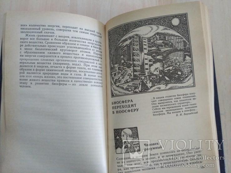 """Зигель """"Путешествие по недрам планет"""" 1988р., фото №7"""