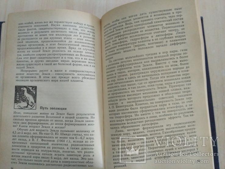 """Зигель """"Путешествие по недрам планет"""" 1988р., фото №8"""