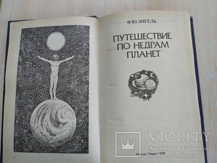 """Зигель """"Путешествие по недрам планет"""" 1988р., фото №9"""