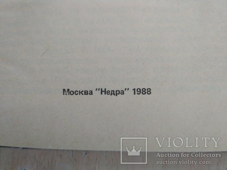 """Зигель """"Путешествие по недрам планет"""" 1988р., фото №10"""