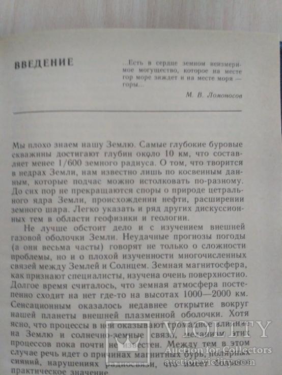 """Зигель """"Путешествие по недрам планет"""" 1988р., фото №11"""