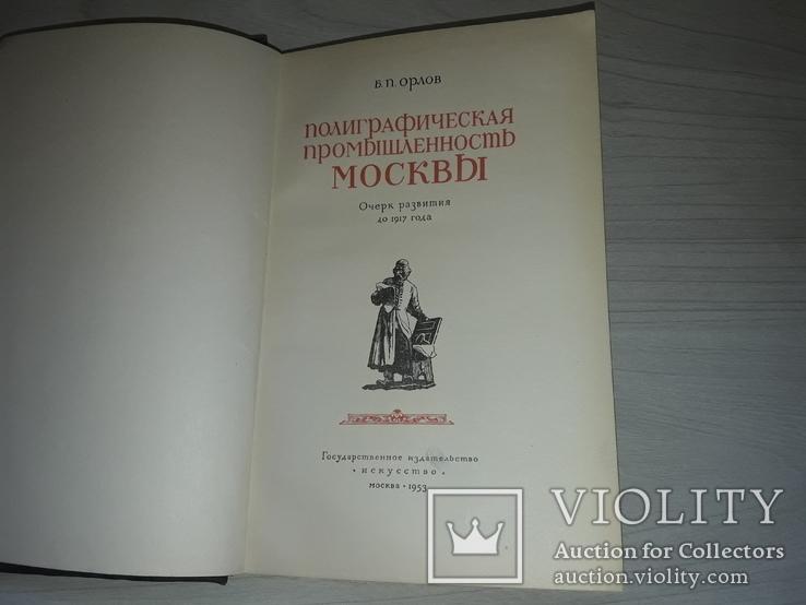 Полиграфическая промышленность Москвы до 1917 года тираж 2000, фото №3