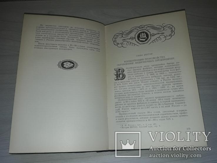 Полиграфическая промышленность Москвы до 1917 года тираж 2000, фото №13