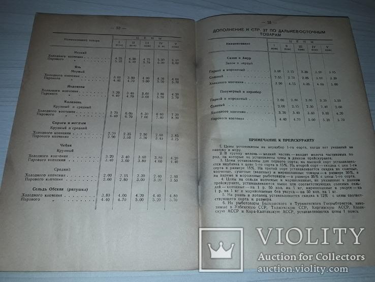 Прейскурант цен на рыбу и сельдь 1935, фото №6