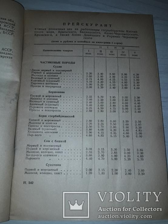 Прейскурант цен на рыбу и сельдь 1935, фото №9