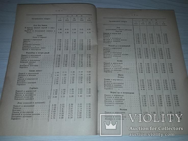 Прейскурант цен на рыбу и сельдь 1935, фото №10