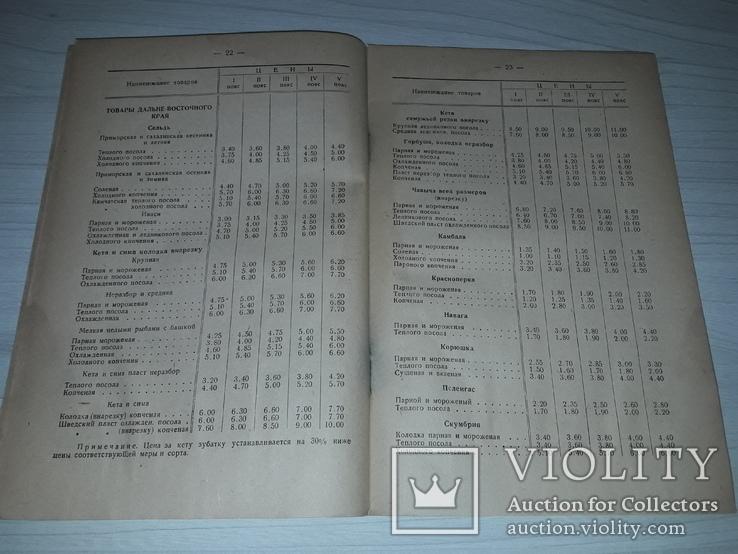 Прейскурант цен на рыбу и сельдь 1935, фото №12