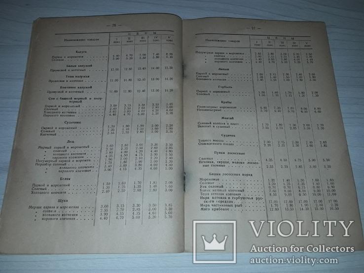 Прейскурант цен на рыбу и сельдь 1935, фото №13