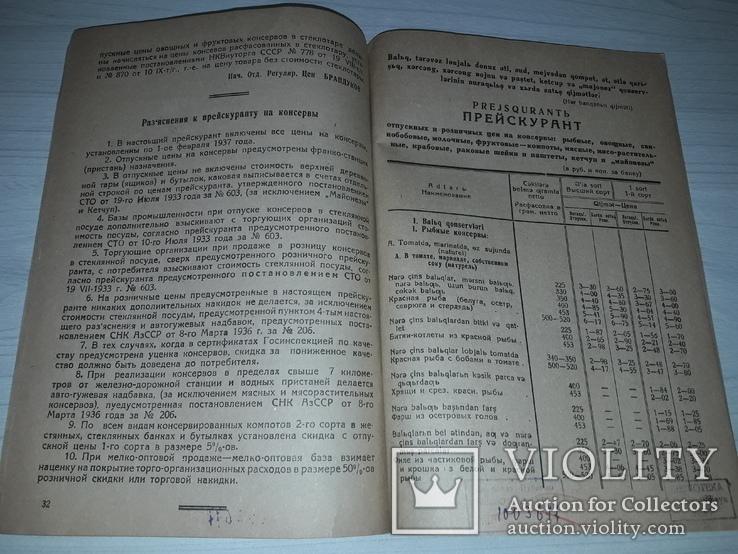 Прейскурант цен на консервы и правила торговли 1937, фото №8