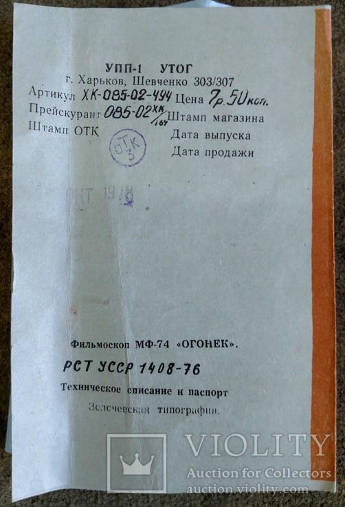 Фильмоскоп Огонек, фото №9