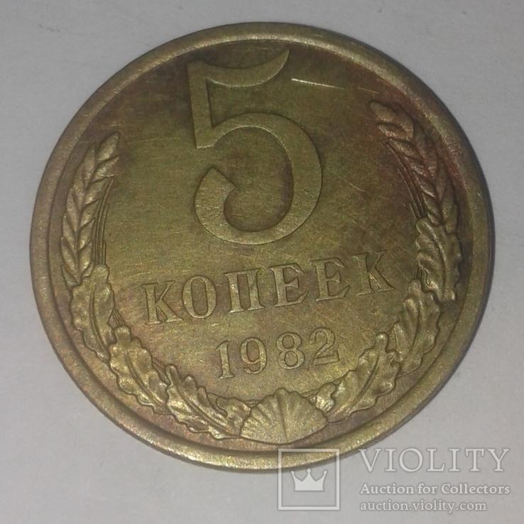 5 копеек 1982, фото №2