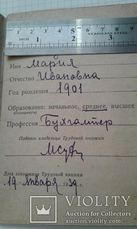 Похвальний лист 1911р. та грамота 1934р. с записом в трудову на одну, фото №4