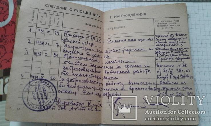 Похвальний лист 1911р. та грамота 1934р. с записом в трудову на одну, фото №5