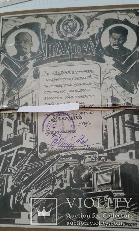 Похвальний лист 1911р. та грамота 1934р. с записом в трудову на одну, фото №7