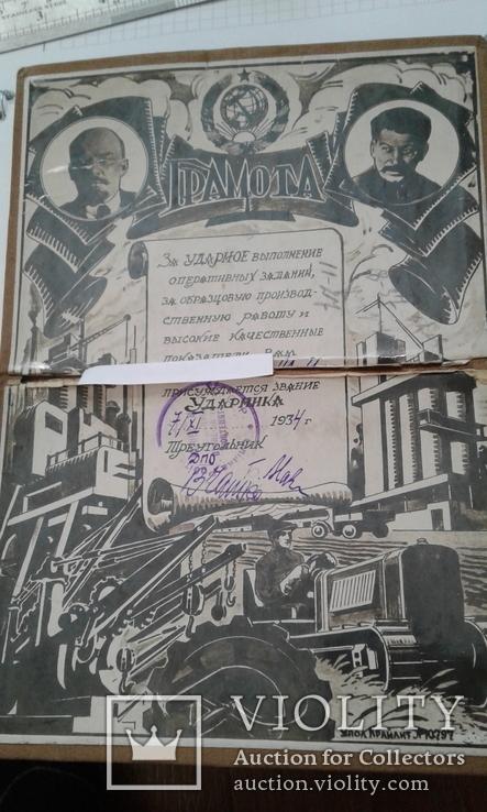 Похвальний лист 1911р. та грамота 1934р. с записом в трудову на одну, фото №9