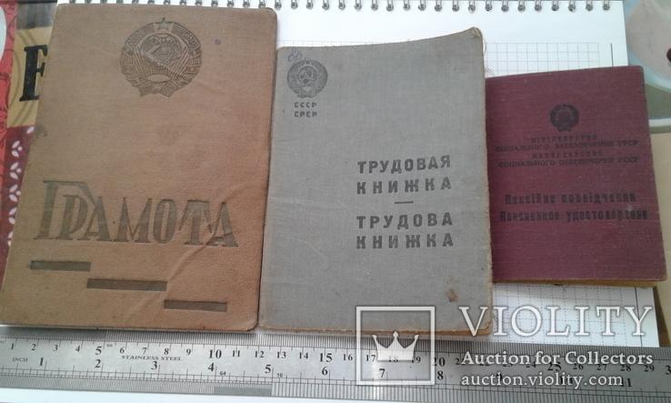 Похвальний лист 1911р. та грамота 1934р. с записом в трудову на одну, фото №10