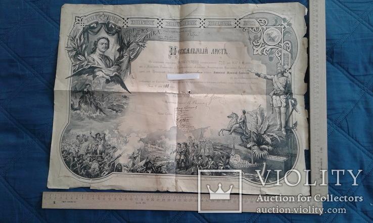 Похвальний лист 1911р. та грамота 1934р. с записом в трудову на одну, фото №12