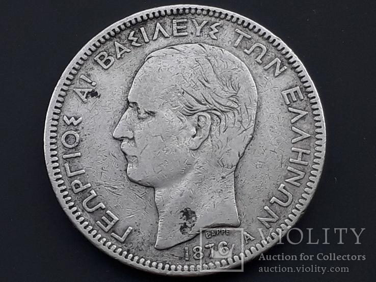 5 драхм, Греция, 1876 год, серебро 900-й пробы, 25 грамм