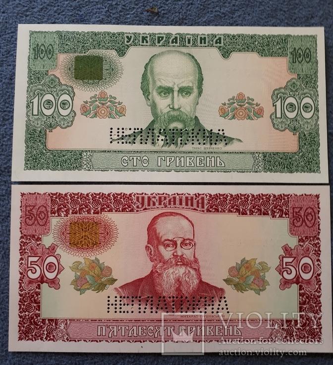 50, і 100 грн 1992рік, неплатіжні. UNC.