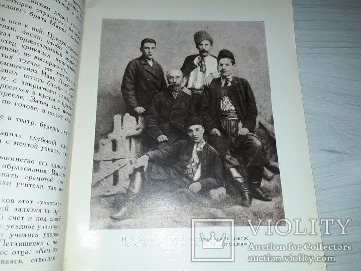Народные артисты СССР Киев 1960, фото №7