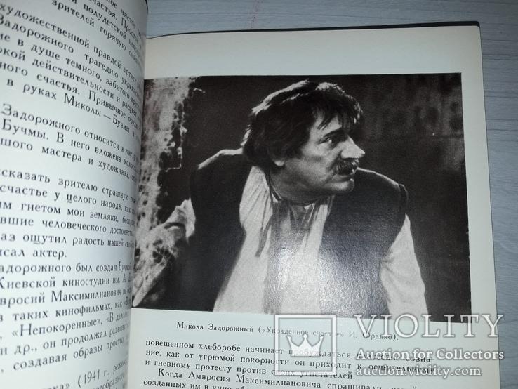 Народные артисты СССР Киев 1960, фото №9