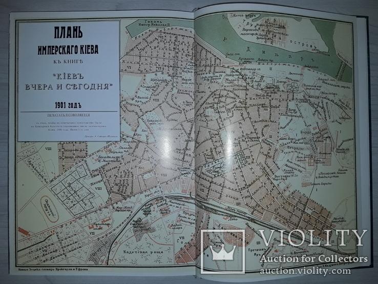 Київ вчора і сьогодні 2005, фото №3
