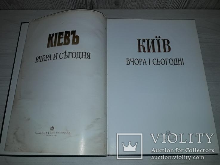 Київ вчора і сьогодні 2005, фото №6