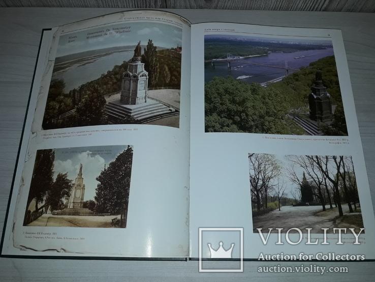 Київ вчора і сьогодні 2005, фото №8