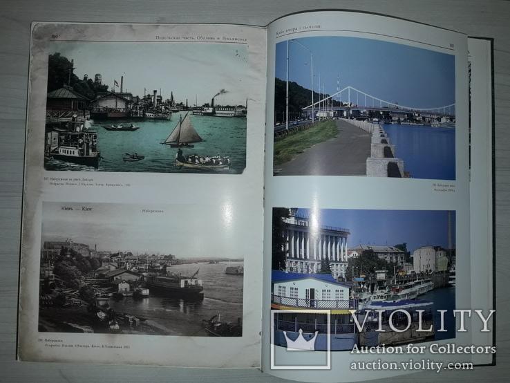 Київ вчора і сьогодні 2005, фото №2