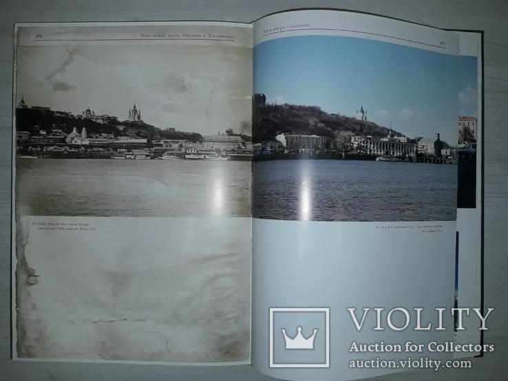 Київ вчора і сьогодні 2005, фото №10