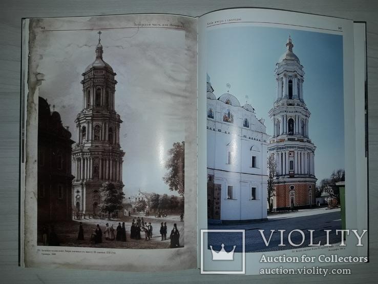 Київ вчора і сьогодні 2005, фото №11