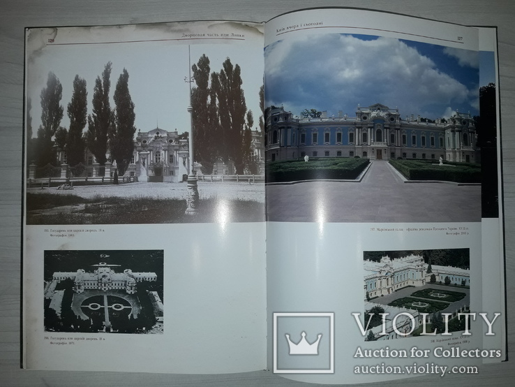 Київ вчора і сьогодні 2005, фото №12