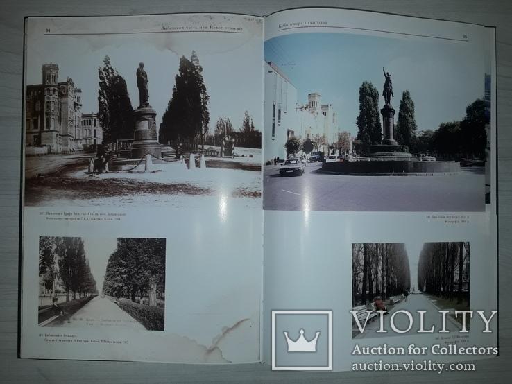 Київ вчора і сьогодні 2005, фото №13