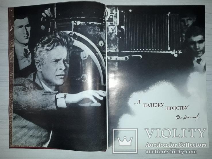 Довженко і світ Творчість О.П.Довженка 1984 тираж 6000, фото №2