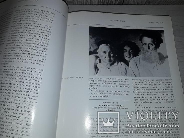 Довженко і світ Творчість О.П.Довженка 1984 тираж 6000, фото №6
