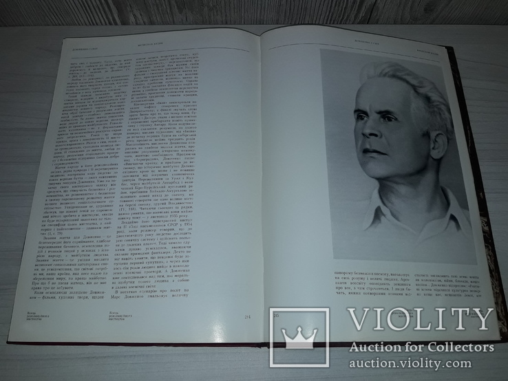 Довженко і світ Творчість О.П.Довженка 1984 тираж 6000, фото №8