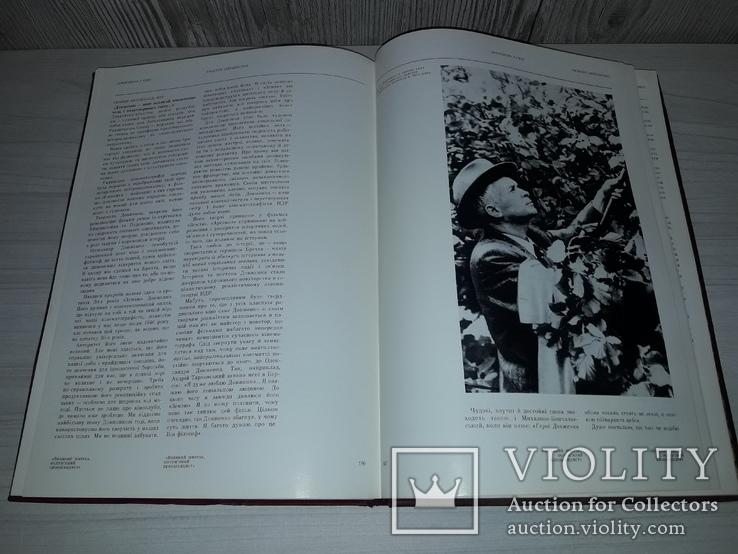 Довженко і світ Творчість О.П.Довженка 1984 тираж 6000, фото №9