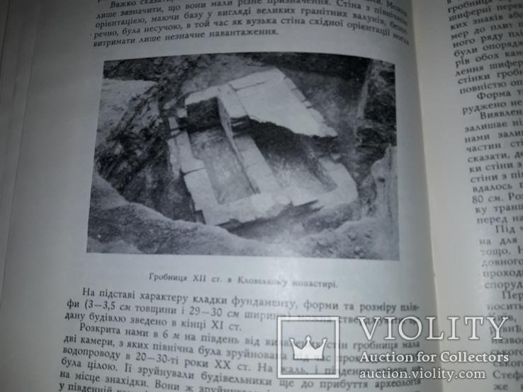 Топографія стародавнього Києва П.П.Толочко тираж 1500, фото №11