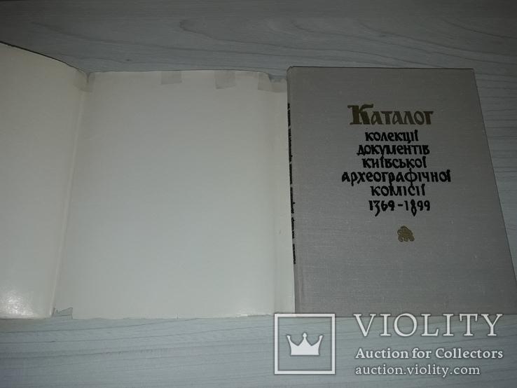 Каталог колекції документів київської археографічної комісії тираж 2600, фото №3