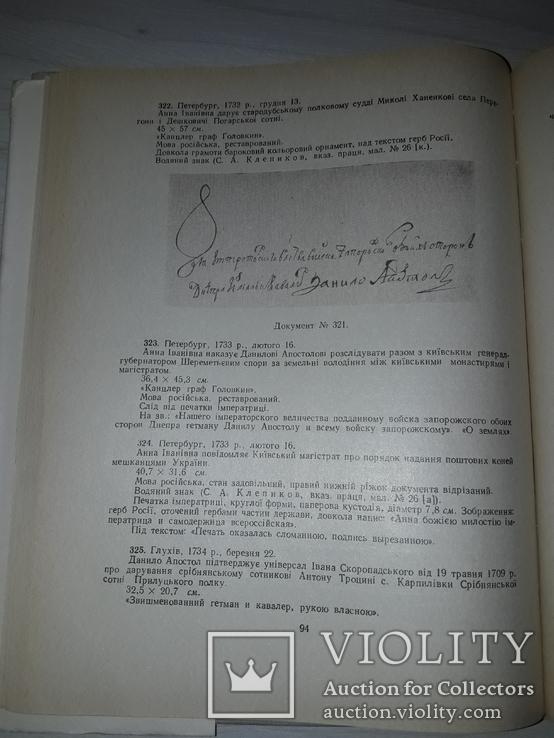 Каталог колекції документів київської археографічної комісії тираж 2600, фото №10