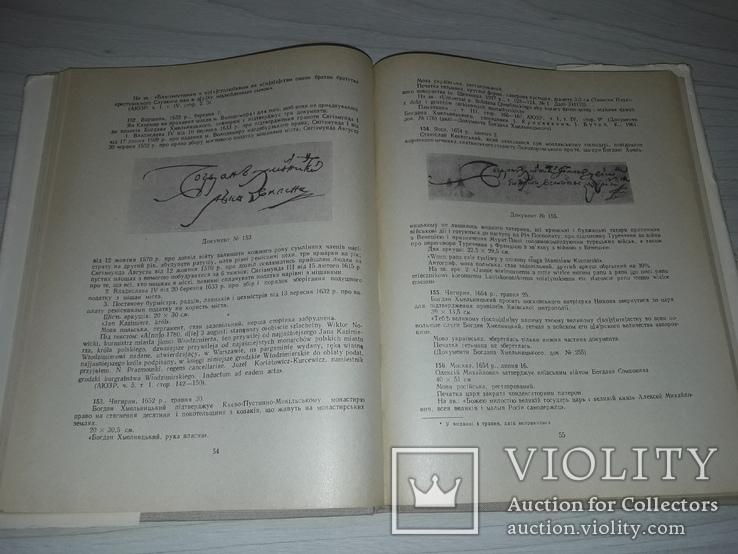 Каталог колекції документів київської археографічної комісії тираж 2600, фото №11
