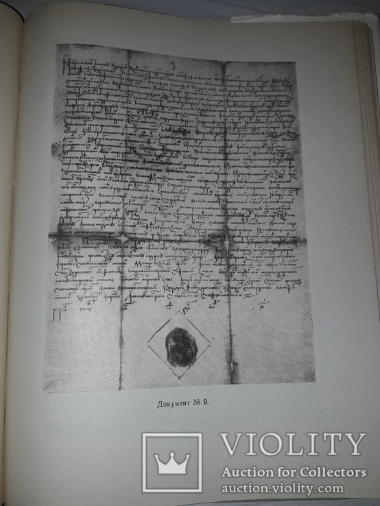 Каталог колекції документів київської археографічної комісії тираж 2600, фото №12