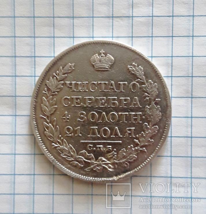 Рубль 1824 г.Александр I, фото №3