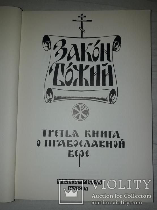 Закон Божий YMCA-PRESS Париж худ. М. Добужинский, фото №4