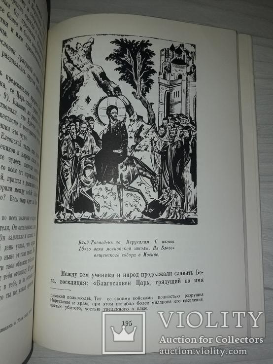 Закон Божий YMCA-PRESS Париж худ. М. Добужинский, фото №8