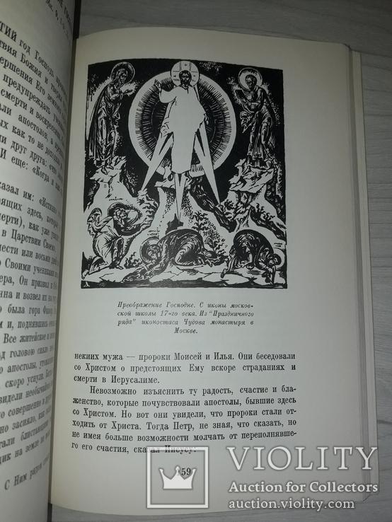 Закон Божий YMCA-PRESS Париж худ. М. Добужинский, фото №9