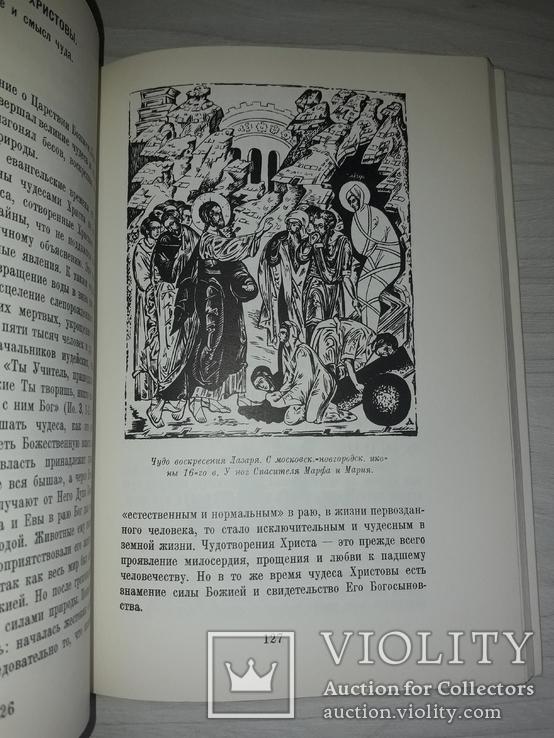 Закон Божий YMCA-PRESS Париж худ. М. Добужинский, фото №10