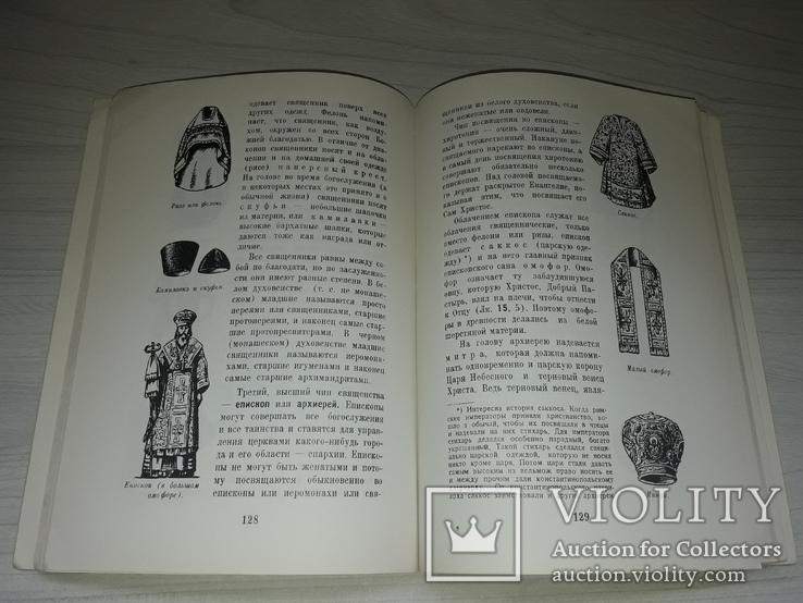 Закон Божий YMCA-PRESS Париж худ. М. Добужинский, фото №13